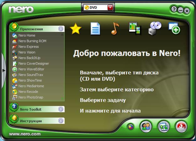 nero 7.2.7.0 скачать бесплатно